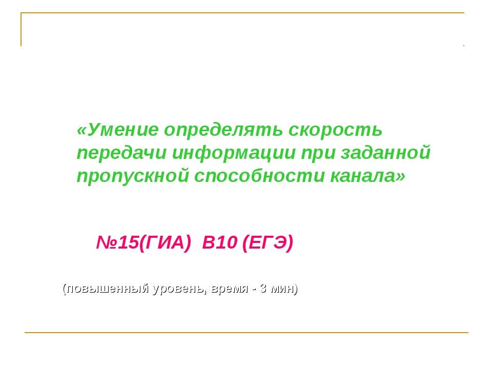 Разбор примерных заданий по информатике по теме : «Умение определять скорость...