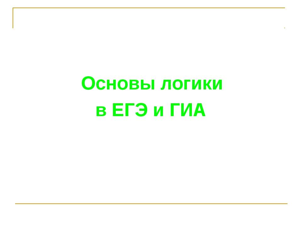 Основы логики в ЕГЭ и ГИА © Bolgova N.A.
