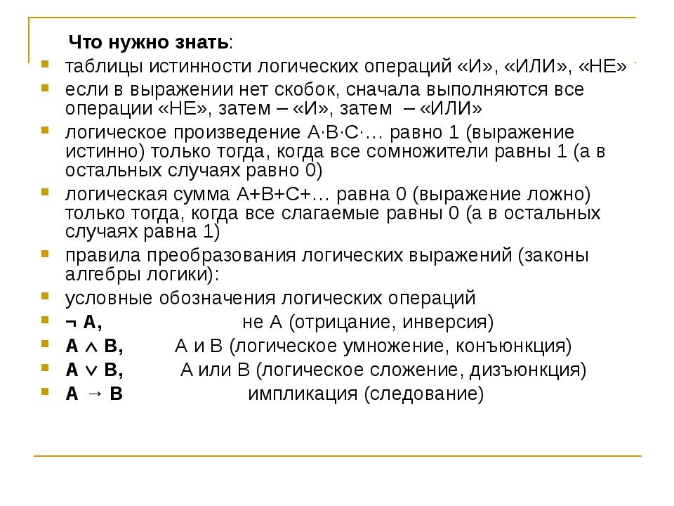 Что нужно знать: таблицы истинности логических операций «И», «ИЛИ», «НЕ» есл...