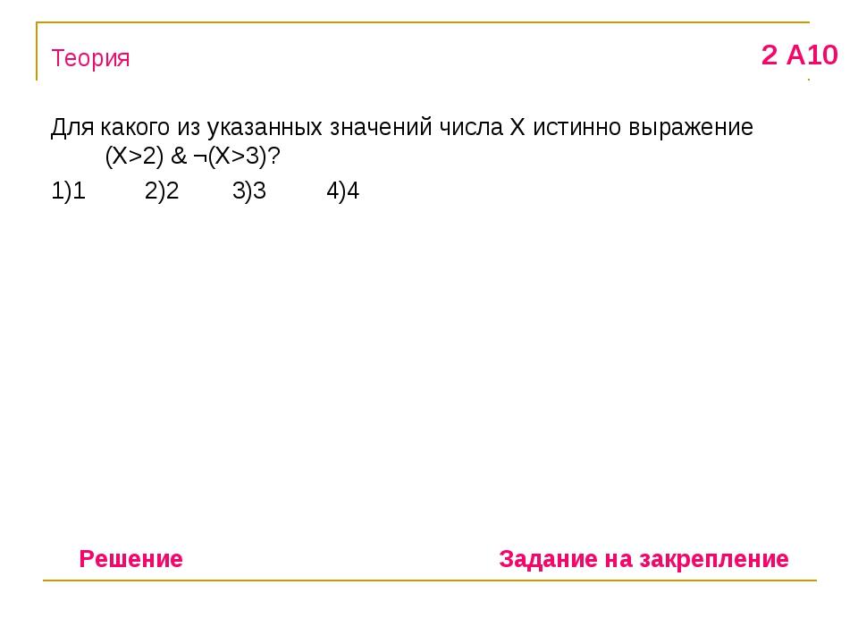 Теория Для какого из указанных значений числа Х истинно выражение (X>2) & ¬(X...