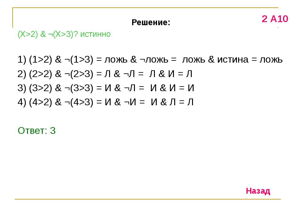 Решение: (X>2) & ¬(X>3)? истинно 1) (1>2) & ¬(1>3) = ложь & ¬ложь = ложь & ис...