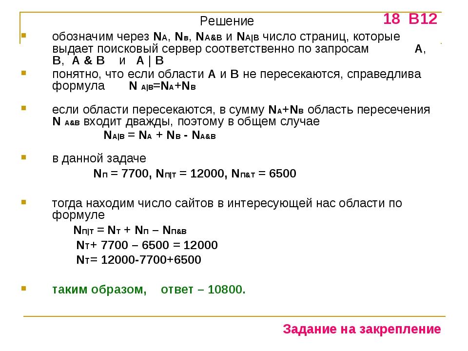 Решение обозначим через NА, Nв, NA&B и NA|B число страниц, которые выдает пои...