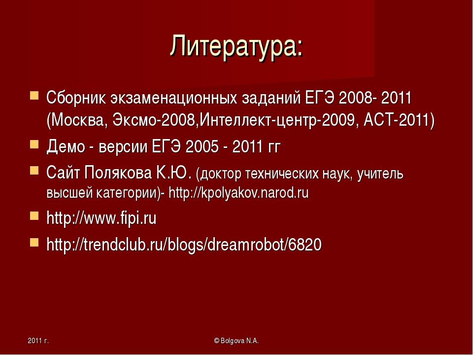 2011 г. © Bolgova N.A. Литература: Сборник экзаменационных заданий ЕГЭ 2008-...