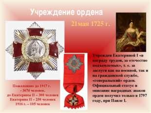 Учреждение ордена Пожаловано до 1917 г. - 3674 человек. до Екатерины II – 300