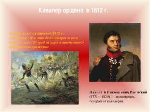 Кавалер ордена в 1812 г. Никола́й Никола́евич Рае́вский (1771—1829)— полково