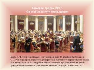 Кавалеры ордена 1826 г. «За особые заслуги перед царем» Графу К. Ф. Толь (с а
