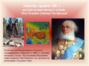 Кавалер ордена 1881 г. – русский путешественник и ученый Петр Петрович Семено