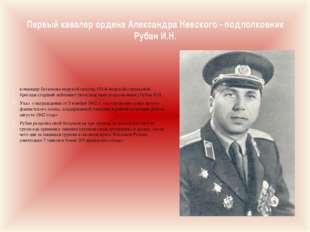 Первый кавалер ордена Александра Невского - подполковник Рубан И.Н. командир