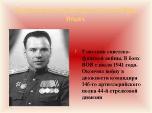 Подполковник артиллерии Котенев Иван Ильич. Участник советско-финской войны.