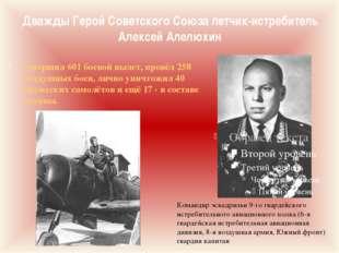Дважды Герой Советского Союза летчик-истребитель Алексей Алелюхин совершил 60