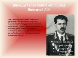 Дважды Герой Советского Союза Молодчий А.И. Один из наиболее результативных л