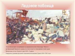 Ледовое побоище Битвановгородцевивладимирцевпод предводительством Алексан