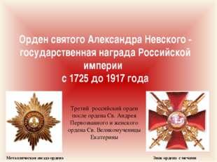 Орден святого Александра Невского - государственная награда Российской импери