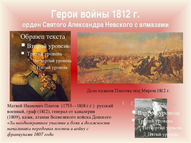 Герои войны 1812 г. орден Святого Александра Невского с алмазами Матвей Ивано...