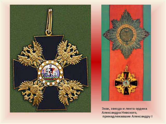 Знак, звезда и лента ордена Александра Невского, принадлежавшие Александру I