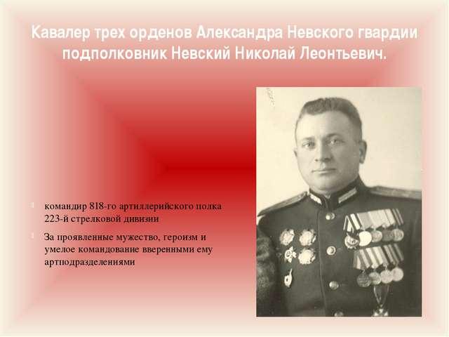 Кавалер трех орденов Александра Невского гвардии подполковник Невский Николай...