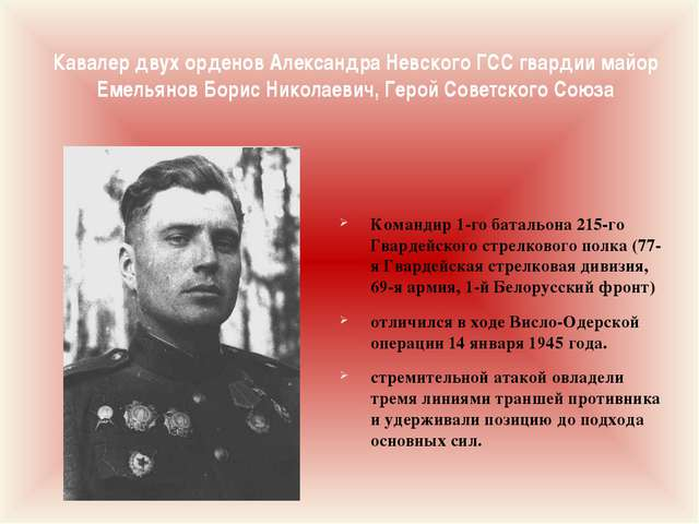Кавалер двух орденов Александра Невского ГСС гвардии майор Емельянов Борис Ни...