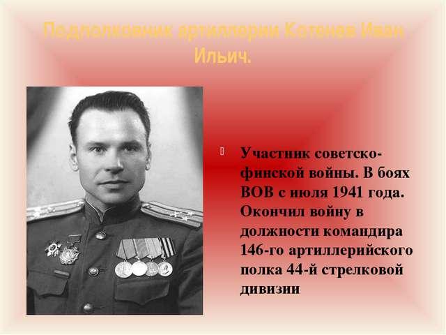 Подполковник артиллерии Котенев Иван Ильич. Участник советско-финской войны....