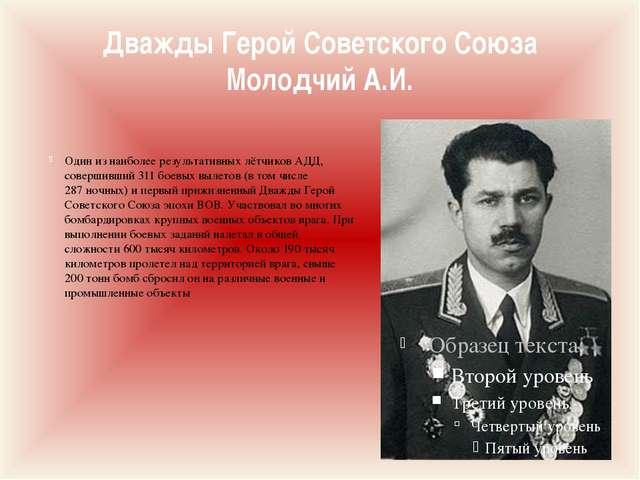 Дважды Герой Советского Союза Молодчий А.И. Один из наиболее результативных л...
