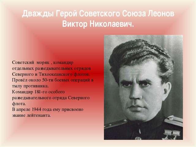 Дважды Герой Советского Союза Леонов Виктор Николаевич. Советский моряк , ком...