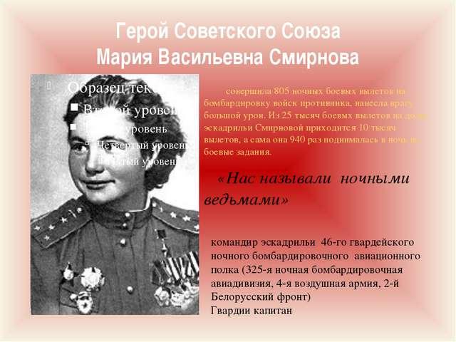 Герой Советского Союза Мария Васильевна Смирнова совершила 805ночных боевых...