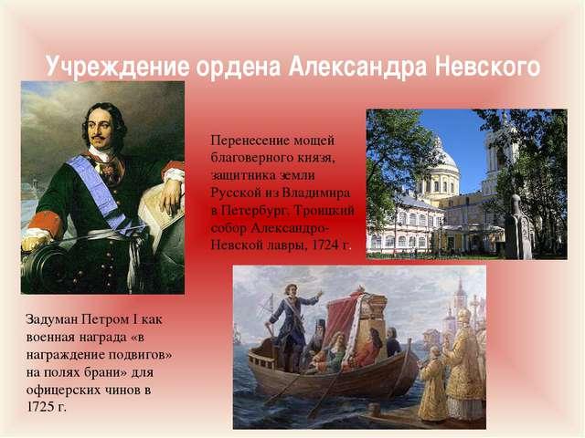 Учреждение ордена Александра Невского Задуман Петром I как военная награда «в...