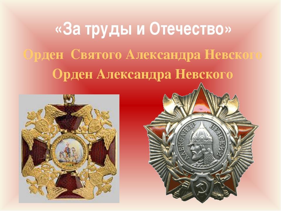 «За труды и Отечество» Орден Святого Александра Невского Орден Александра Нев...