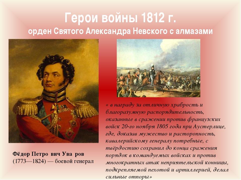 Герои войны 1812 г. орден Святого Александра Невского с алмазами Фёдор Петро́...