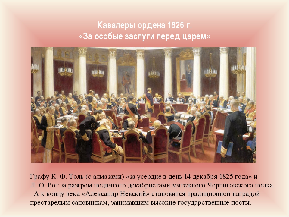 Кавалеры ордена 1826 г. «За особые заслуги перед царем» Графу К. Ф. Толь (с а...