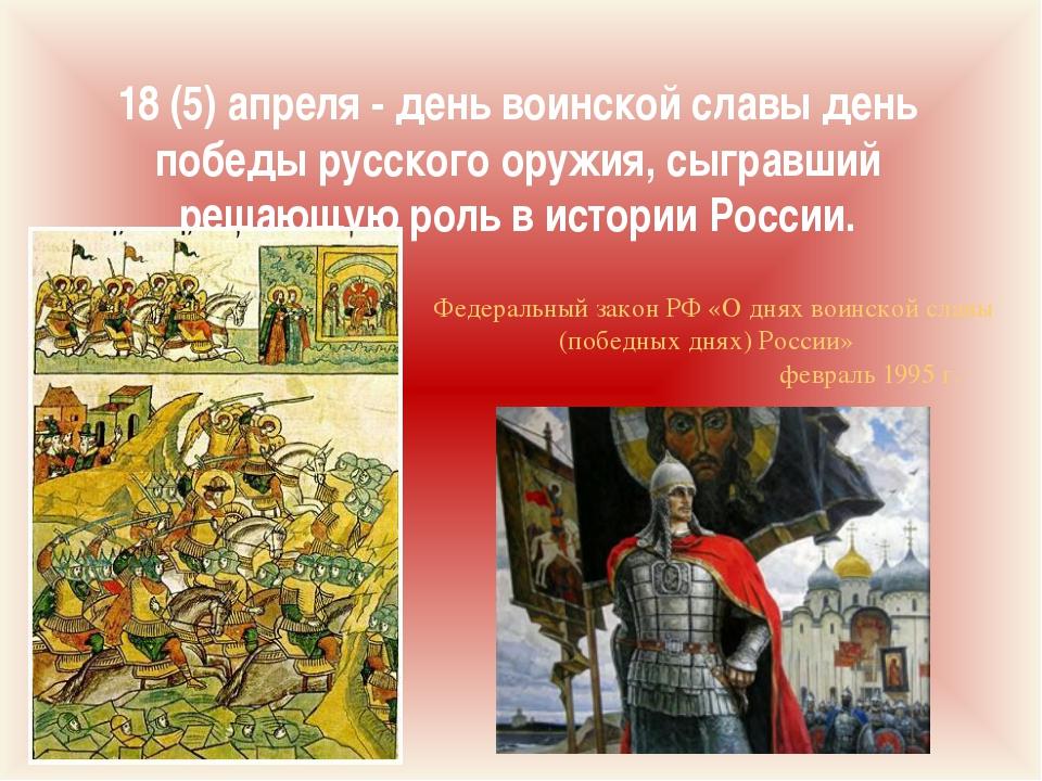 18 (5) апреля - день воинской славы день победы русского оружия, сыгравший ре...