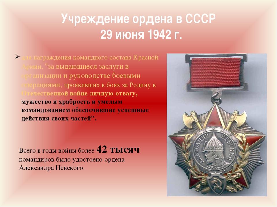 Учреждение ордена в СССР 29 июня 1942 г. для награждения командного состава К...
