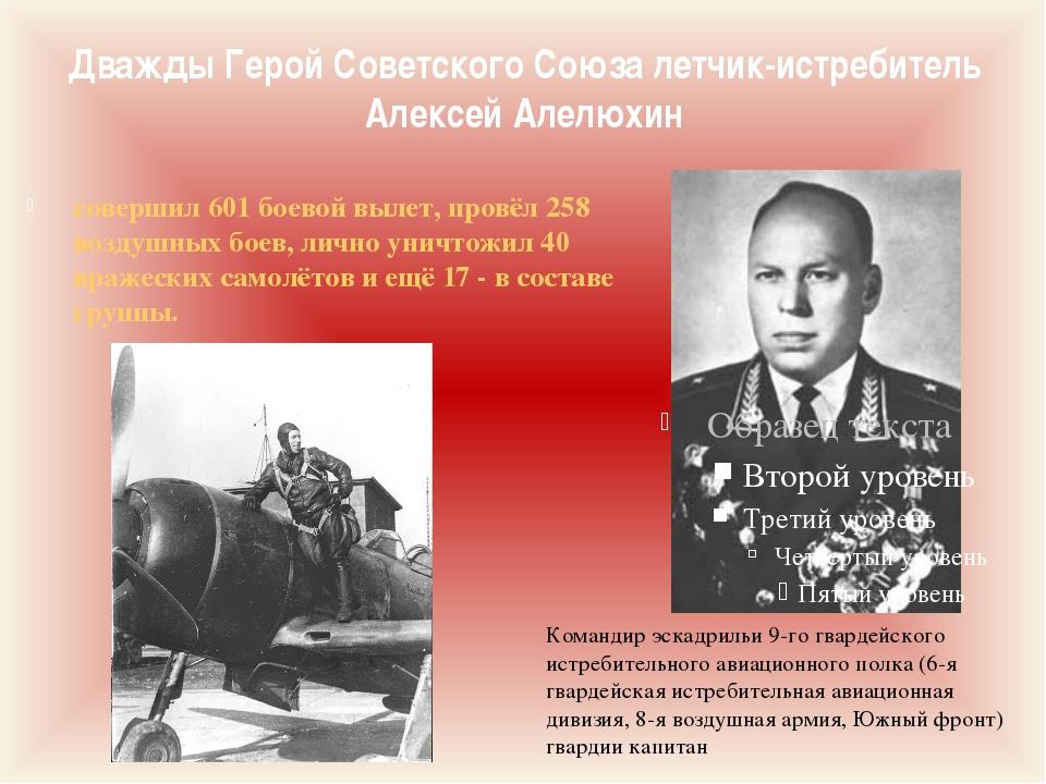 Дважды Герой Советского Союза летчик-истребитель Алексей Алелюхин совершил 60...