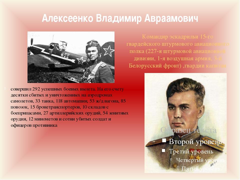 Алексеенко Владимир Авраамович совершил 292 успешных боевых вылета. На его сч...