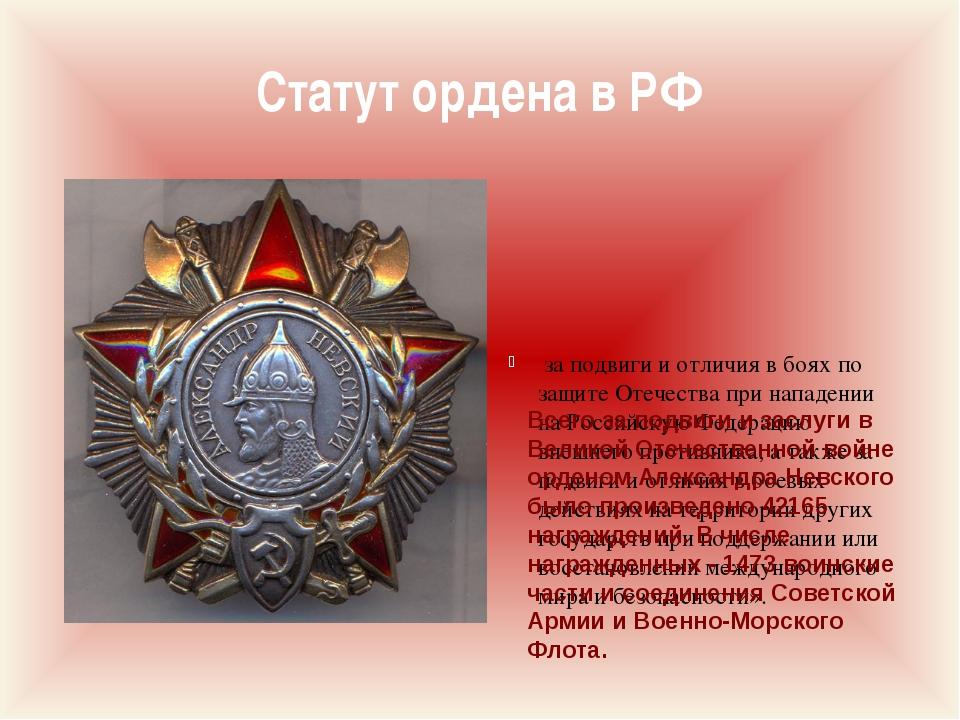 Статут ордена в РФ за подвиги и отличия в боях по защите Отечества при нападе...