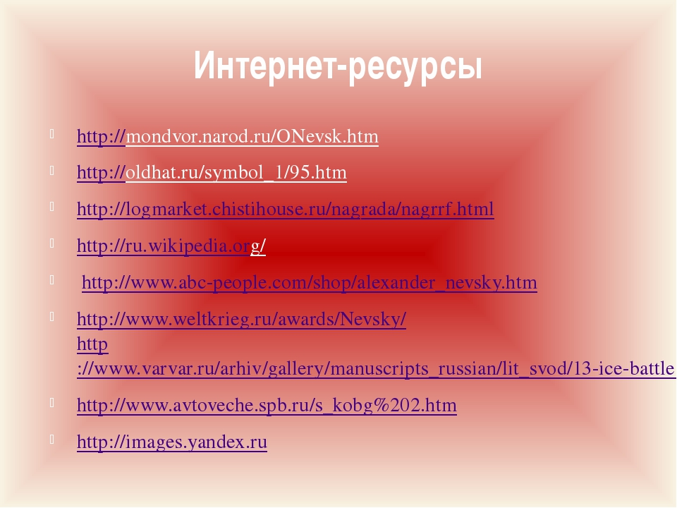 Интернет-ресурсы http://mondvor.narod.ru/ONevsk.htm http://oldhat.ru/symbol_1...