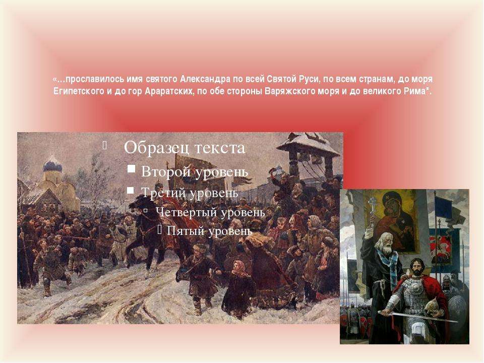 «…прославилось имя святого Александра по всей Святой Руси, по всем странам, д...