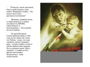Пожалуй, самой трагичной была судьба матери в годы войны. Женщины и война...