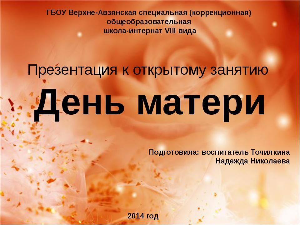 ГБОУ Верхне-Авзянская специальная (коррекционная) общеобразовательная школа-и...