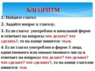 АЛГОРИТМ 1. Найдите глагол. 2. Задайте вопрос к глаголу. 3. Если глагол упот