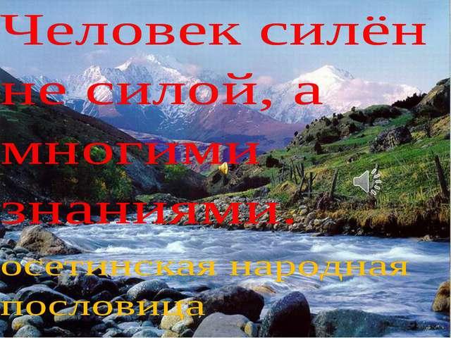 Осетинская народная пословица.