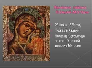 23 июня 1579 год Пожар в Казани Явление Богоматери во сне 10-летней девочке М
