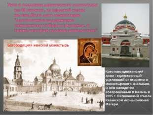 Крестовоздвиженский храм - единственный уцелевший от огромного монастырского
