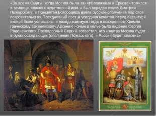 «Во время Смуты, когда Москва была занята поляками и Ермоген томился в темниц
