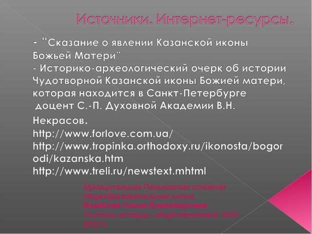 Муниципальная Пеньковская основная общеобразовательная школа Вахабова Ольга В...