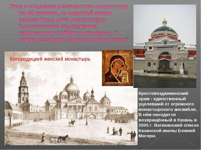 Крестовоздвиженский храм - единственный уцелевший от огромного монастырского...