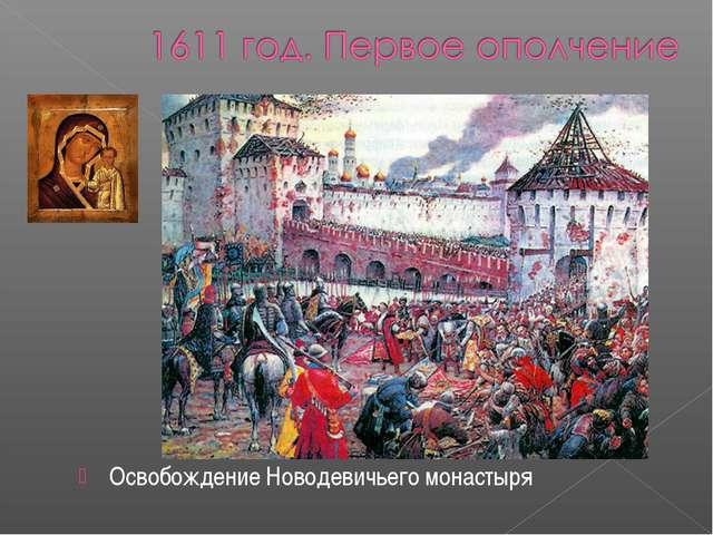 Освобождение Новодевичьего монастыря