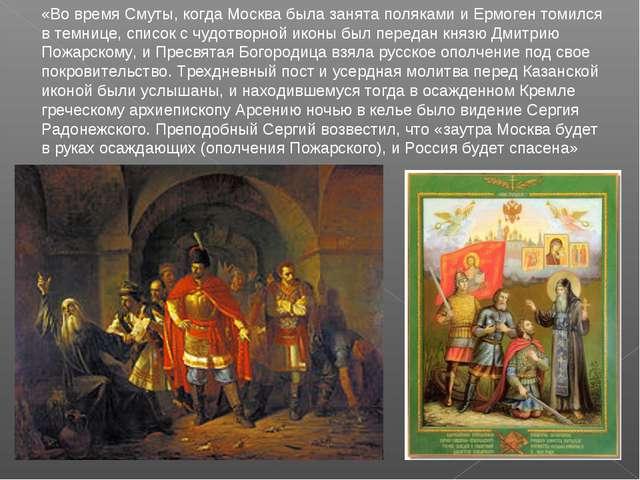 «Во время Смуты, когда Москва была занята поляками и Ермоген томился в темниц...