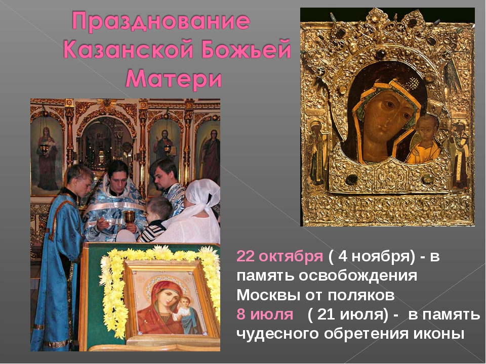 22 октября ( 4 ноября) - в память освобождения Москвы от поляков 8 июля ( 21...