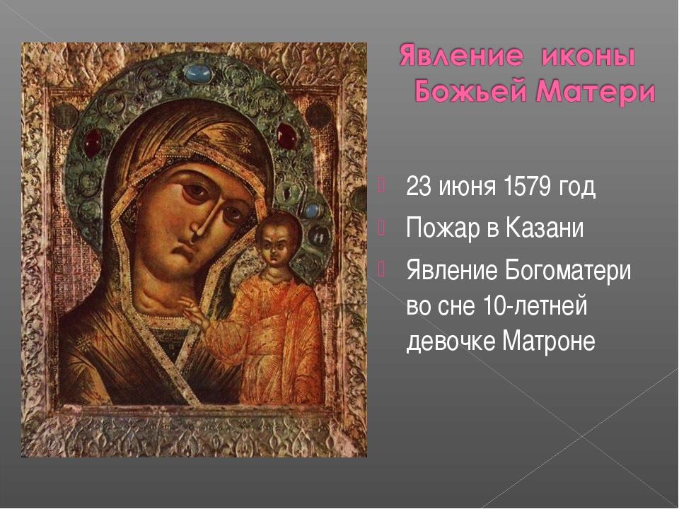 23 июня 1579 год Пожар в Казани Явление Богоматери во сне 10-летней девочке М...