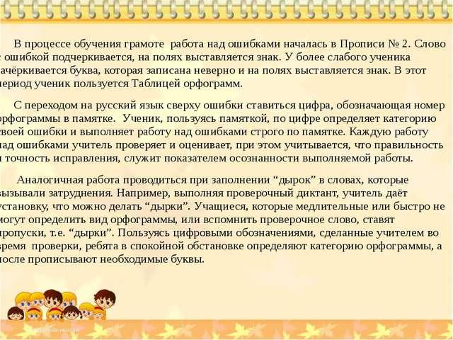 В процессе обучения грамоте работа над ошибками началась в Прописи № 2. Слов...